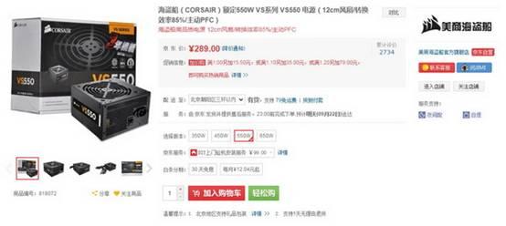 550W电源只要2XX元 美商海盗船VS550京东促销
