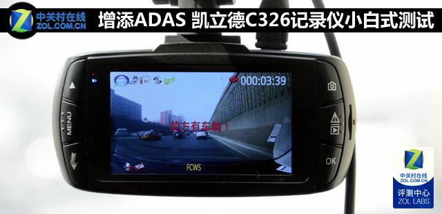增添ADAS 凯立德C326记录仪小白式测试