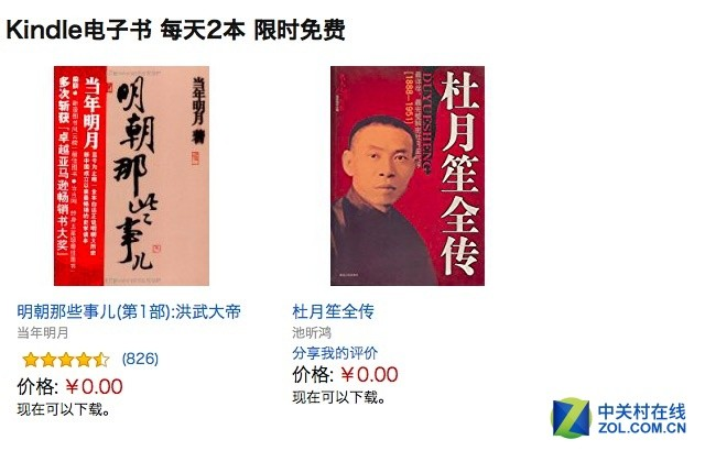 Kindle免费书领取活动 第6日图书简介