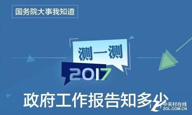 2017政府工作报告知多少?知道就来中国政府官网领300M流量