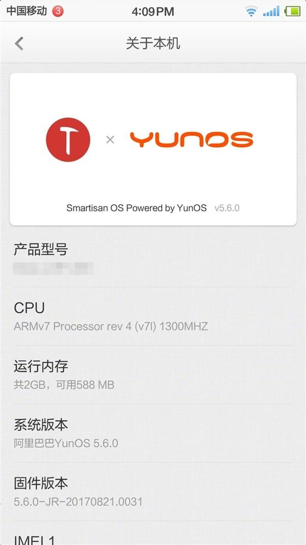 罗永浩确认锤子新机 将搭载YunOS系统