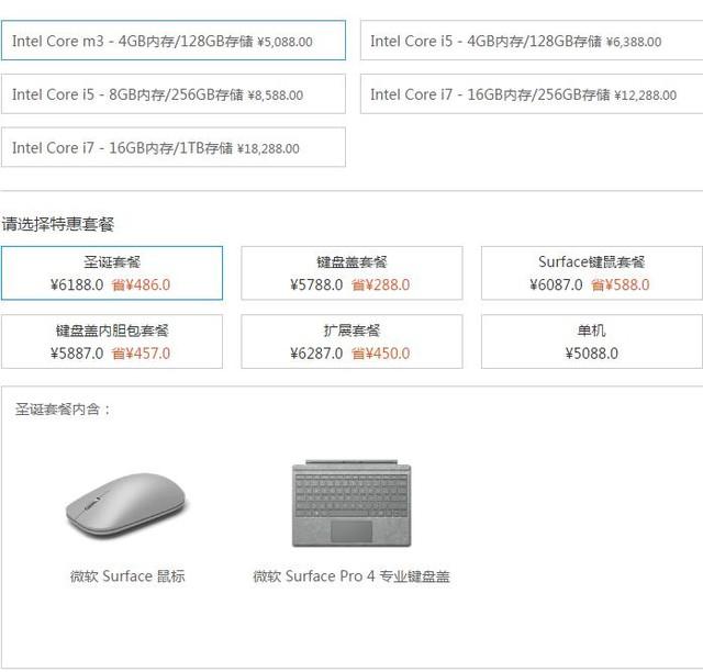 最高便宜300美金?Surface Pro 4猛降价