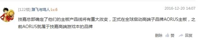 2016技嘉水冷大赛决赛直播获奖玩家公布