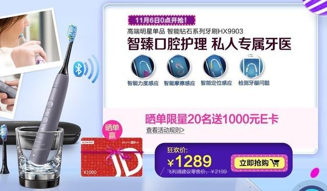 京东双.11全球好物节:家电嗨购24小时!