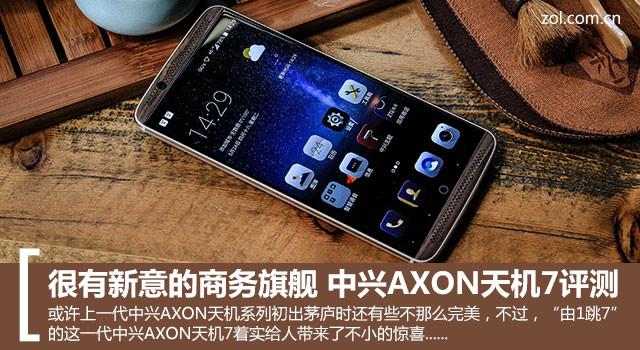 中兴AXON天机7评测(8点半之后发)