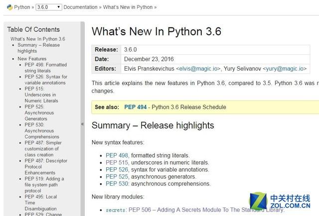 你还在用Python 2.7版本?最新3.6已释出