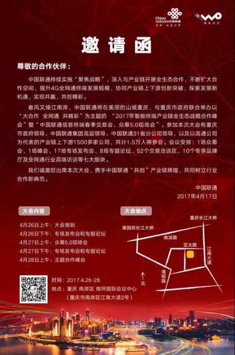 中国联通2017年信息终端交易会将举行