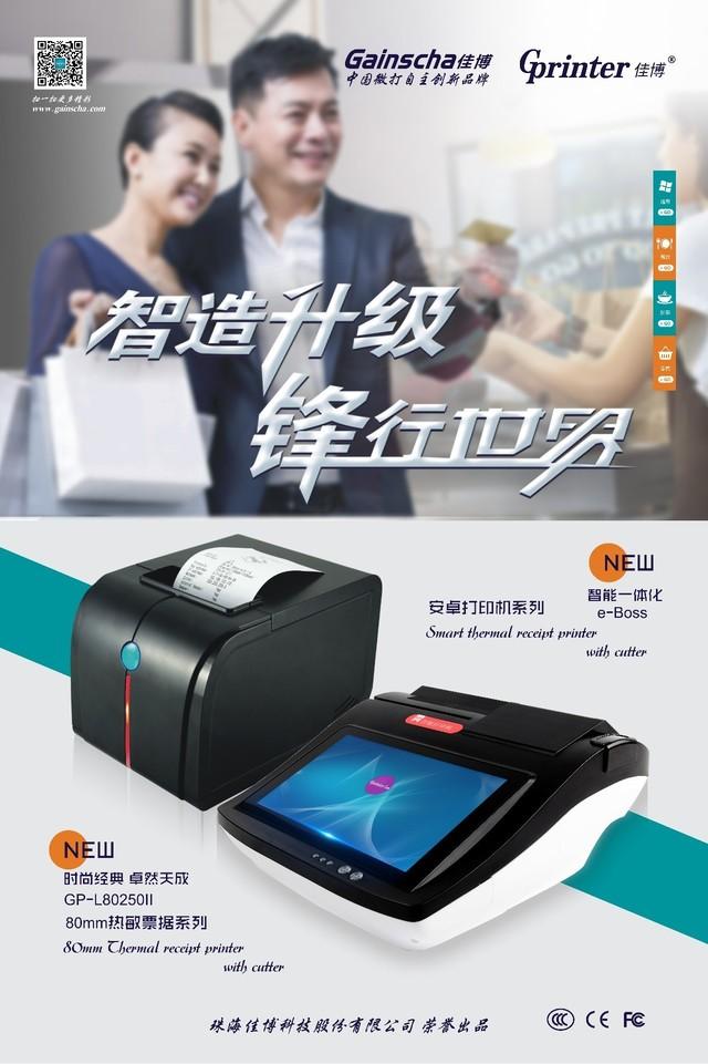 佳博邀您参加2017年第十届中国商业信息化行业大会