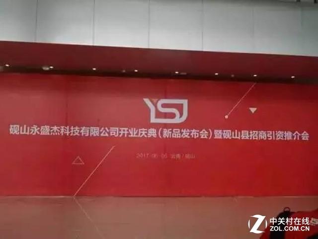 引领4G大屏车机发展砚山永盛杰盛大启幕