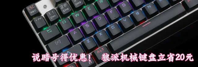 可拆卸机械轴 狼派朱雀Ciy1.0键盘评测