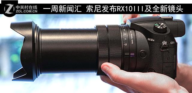 一周新闻汇 索尼发布RX10III及全新镜头