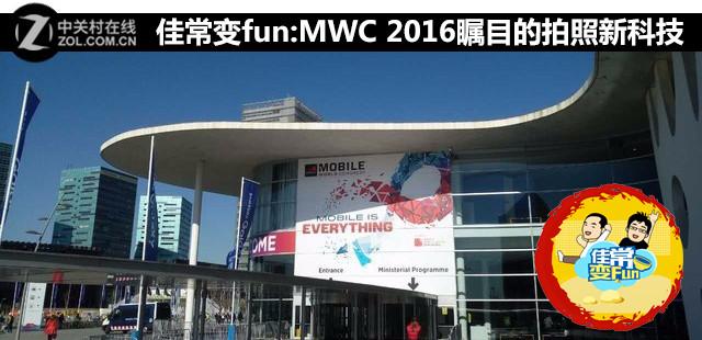 佳常变fun:MWC 2016上瞩目的拍照新科技