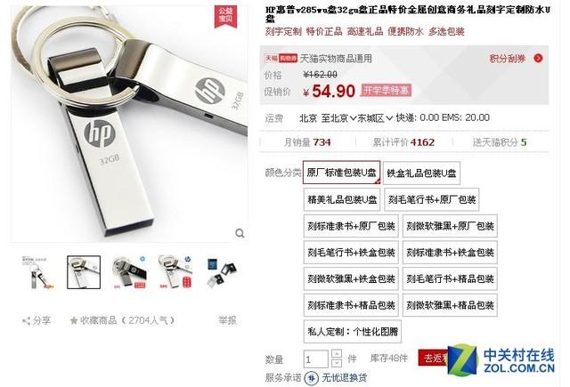 畅销数年!HP v285w指环王32G仅54.9元