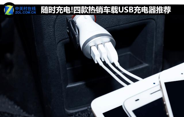 随时充电!四款热销车载USB充电器推荐