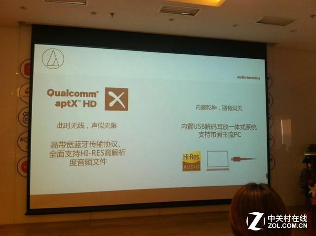 人气爆棚 铁三角新品试听会在京举行