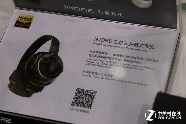 CES Asia2017 1More携多款产品亮相展台