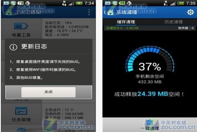 8.22佳软推荐:让手机可以瘦身的5款App