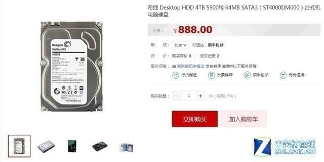 4TB大容量硬盘 希捷5900转硬盘仅888元