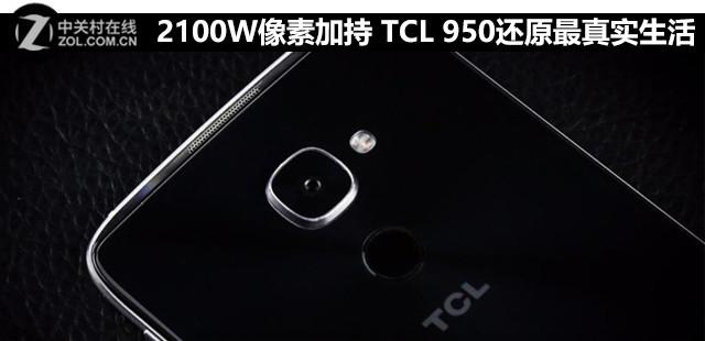 2100W像素加持 TCL 950还原最真实生活