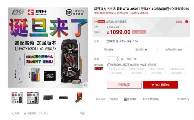 高品质千元卡 耕升1050Ti烈风售1149元
