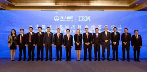 万达联手IBM 将进军公有云市场