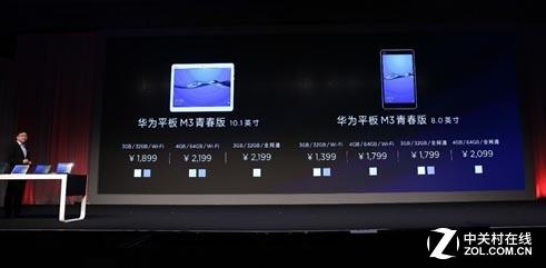 1399元起售:华为发布新平板 M3 青春版