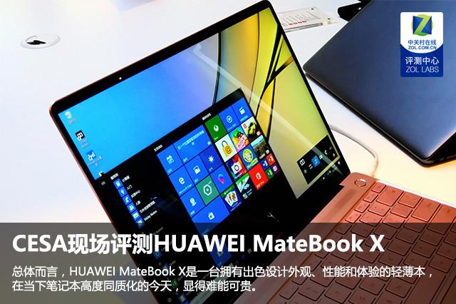 CESA现场评测HUAWEI MateBook X:出色