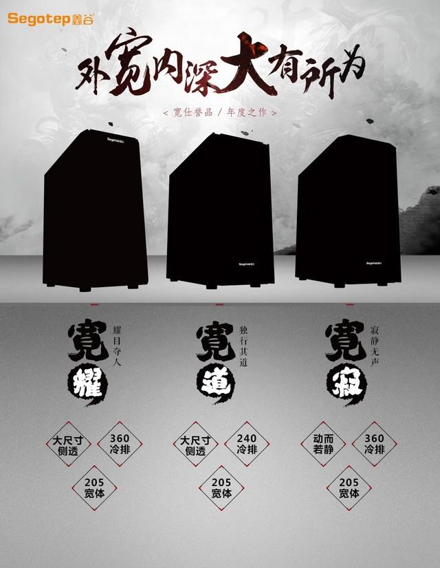 强兼容!鑫谷新品机箱宽耀绽献COMPUTEX