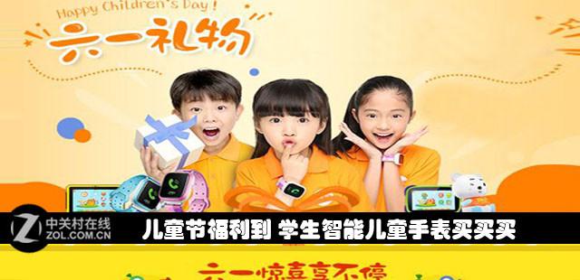 儿童节福利到 学生智能儿童手表买买买