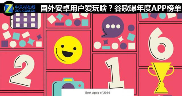 国外安卓用户爱玩啥?谷歌曝年度APP榜单