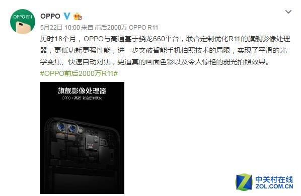 新机谍中谍:OPPO R11请的明星也太多了