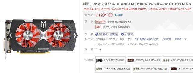 电竞新宠 影驰GTX 1050Ti显卡1299开售