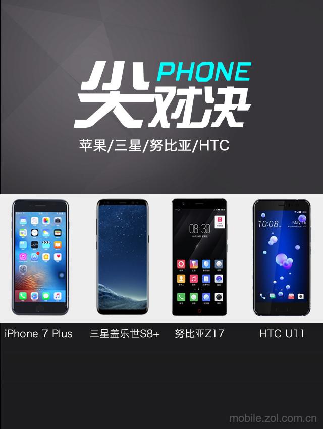 835战A10 苹果/三星/努比亚/HTC对决(待完成)