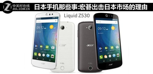 日本手机那些事:宏碁出击日本市场的理由