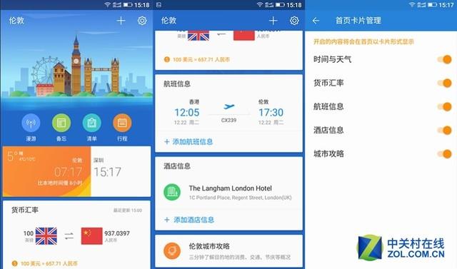 春节出国不用换卡上网还便宜  金立M5 Plus今起升级加入黑科技