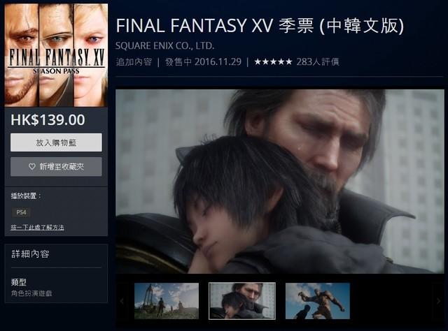 最终幻想15 季票3.28发售DLC全球同步