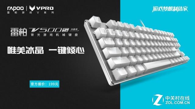 雷柏V500S冰晶版背光游戏机械键盘上市