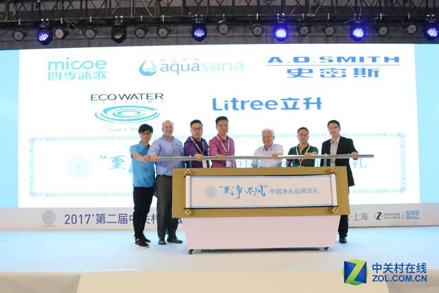 《至净·不凡》中国十大净水品牌巡礼正式启动