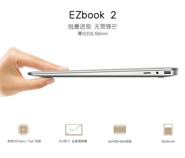 EZbook 2岂止是薄