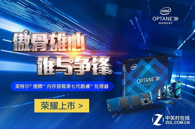 Intel傲腾加速盘京东开卖:16GB/379元
