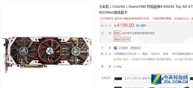 好货剩不多 七彩虹GTX1080显卡仅4199元