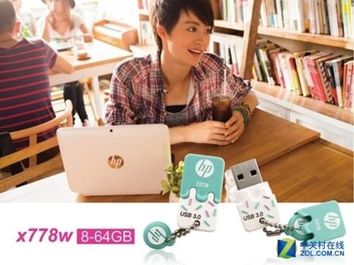 开学好礼物!HP x778w和v178b/p闪存盘