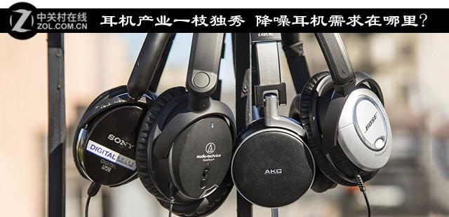 耳机产业一枝独秀 降噪耳机需求在哪里?