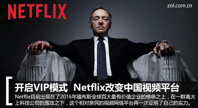 开启VIP模式 Netflix改变中国视频平台