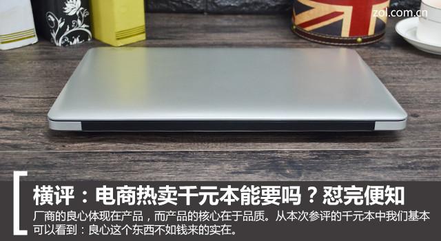 横评:电商热卖千元本能要吗?怼完便知