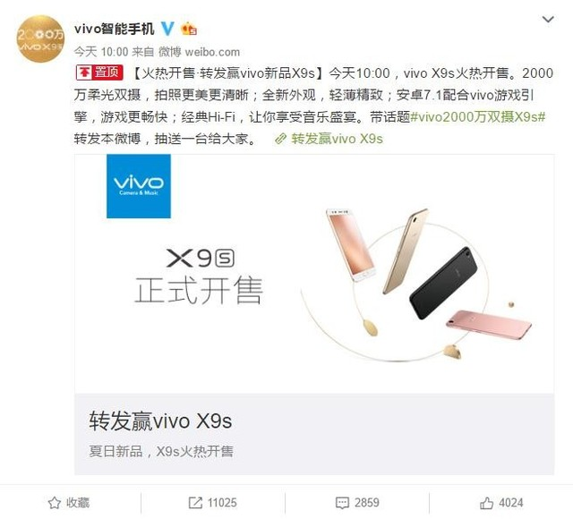 火力全开 vivo X9s线上线下火热开售
