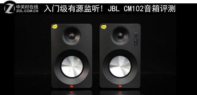 入门级有源监听! JBL CM102音箱评测