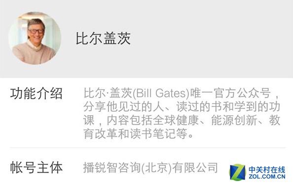 首富比尔·盖茨开通微信公众号:30秒视频秀中文