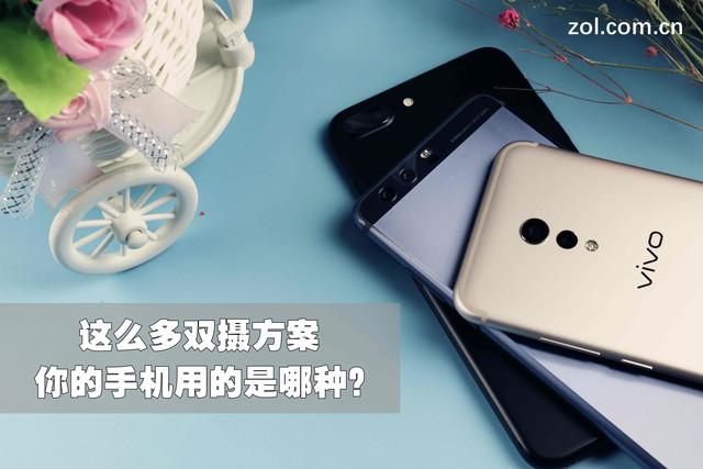 这么多双摄方案 你的手机用的是哪种?