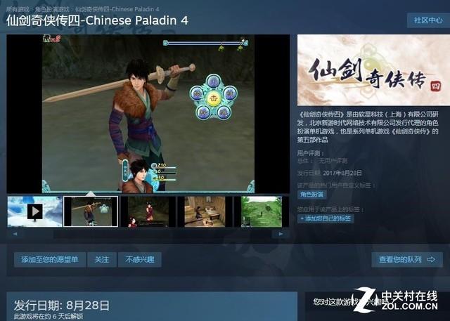 仙四和仙五上架Steam平台 8月28日发售